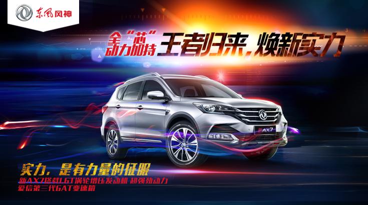 新实力中级SUV东风风神新AX7焕新上市